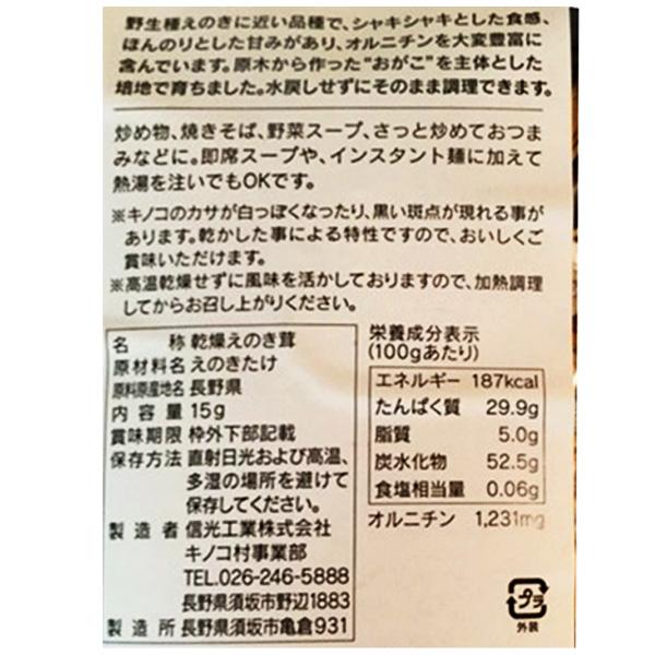 健康乾燥キノコセット 送料込(沖縄別途590円)