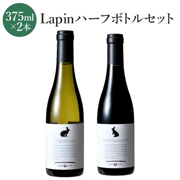 Lapin ハーフボトル 2本セット 送料込(沖縄別途240円)※20歳未満の飲酒・販売は法律で禁止されています