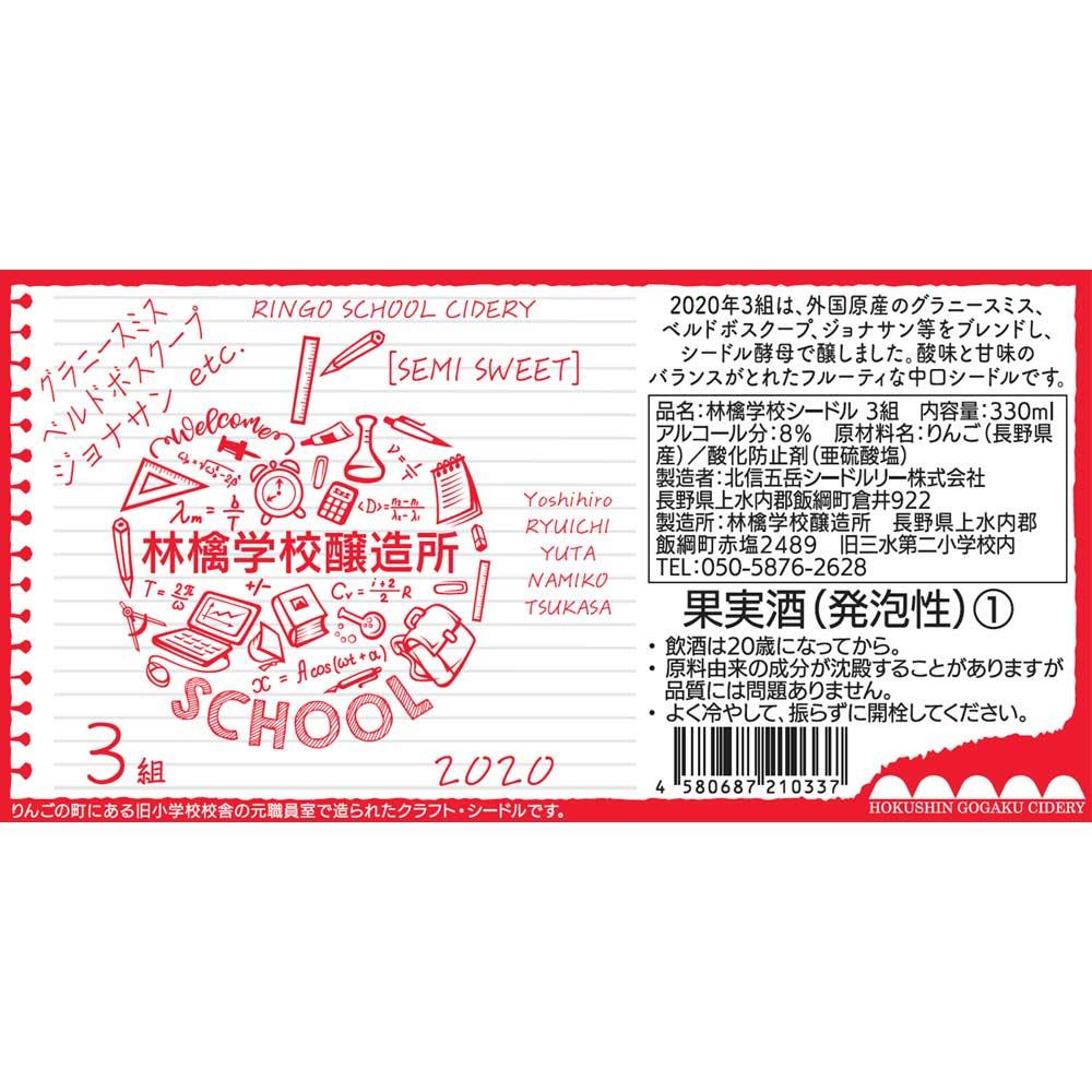 学級シードル2020年 1組・2組・3組 330ml×3本セット 送料込(沖縄別途240円)※20歳未満の飲酒・販売は法律で禁止されています