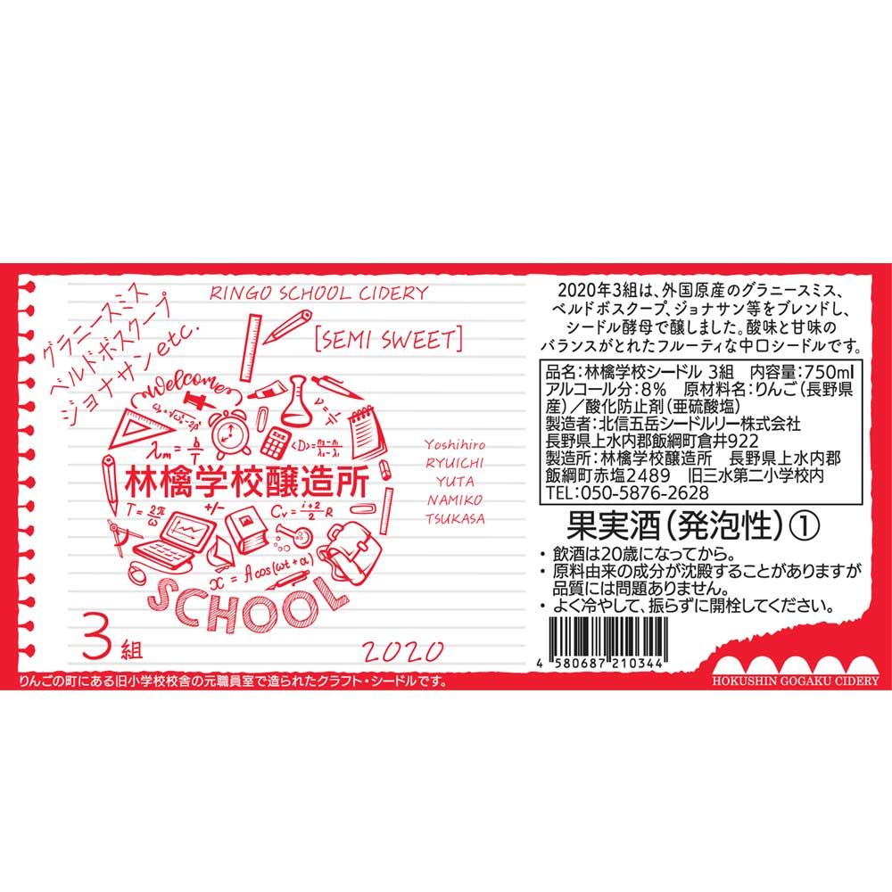 学級シードル2020年 1組・2組・3組 750ml×3本セット 送料込(沖縄別途590円)※20歳未満の飲酒・販売は法律で禁止されています