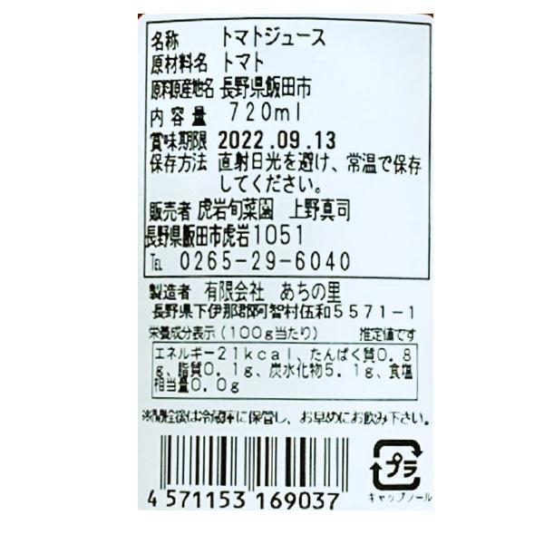 無塩トマトジュース 720ml×6本セット 送料込(沖縄別途1,060円)