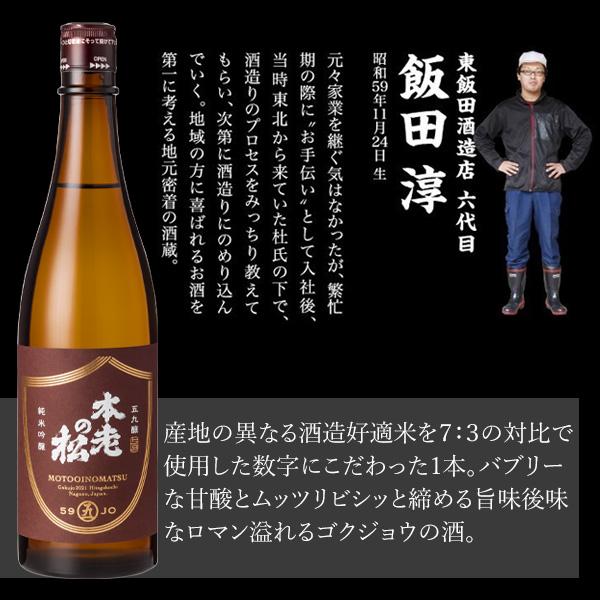 59醸2021呑み比べセット 日本酒飲み比べ  送料込(沖縄別途1,060円)※20歳未満の飲酒・販売は法律で禁止されています