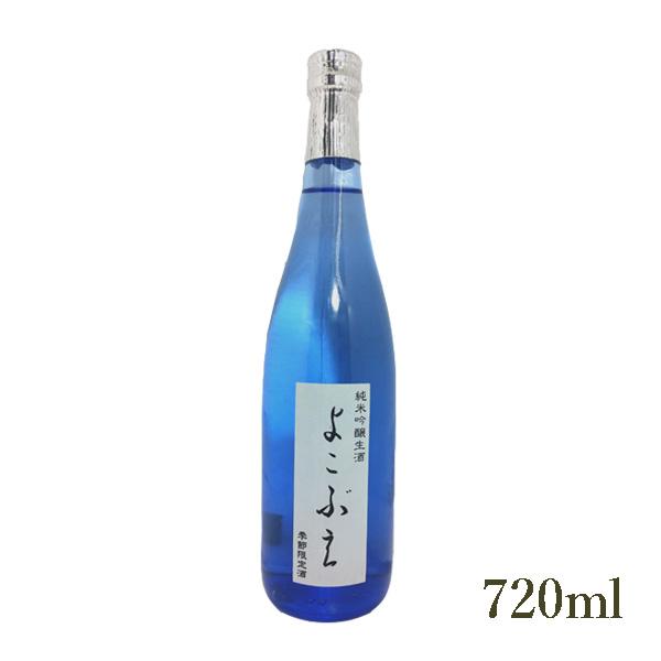 伊東酒造 純米吟醸生酒 よこぶえ 720ml 日本酒 送料込(沖縄別途240円) <br>※20歳未満の飲酒・販売は法律で禁止されています