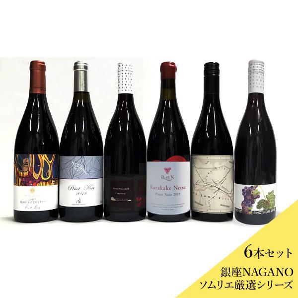 極める!千曲川ワインバレー ピノノワール飲み比べ(沖縄別途590円)信州産 赤ワイン 20歳未満の飲酒・販売は法律で禁止されています