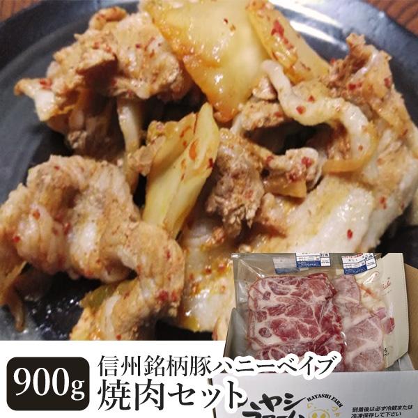 信州産はちみつを与えた銘柄豚焼肉セット 送料込(沖縄別途240円)