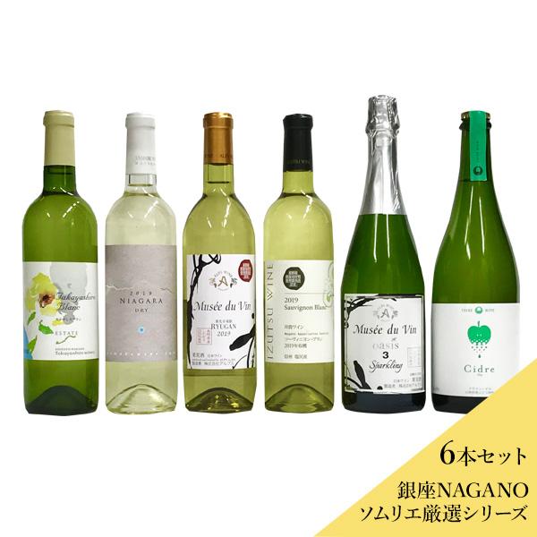 カジュアル 泡・白 夏ワイン 6本セット(沖縄別途590円)信州産 白ワイン 20歳未満の飲酒・販売は法律で禁止されています