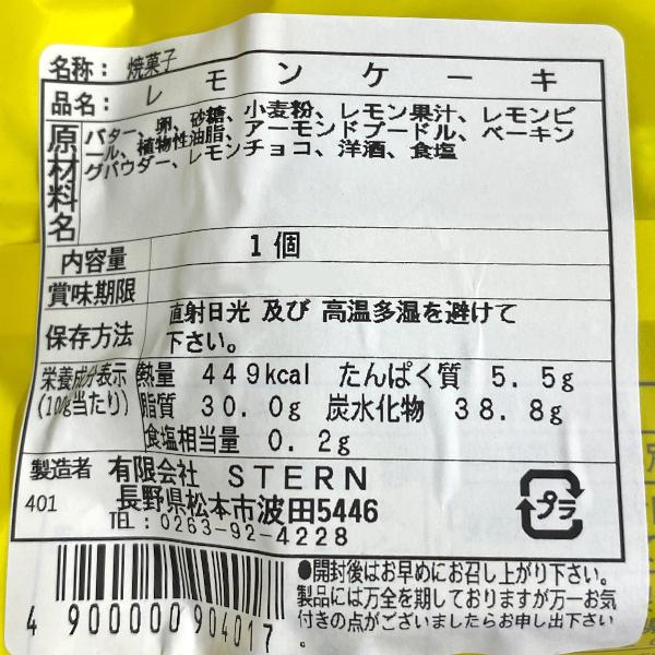 信州のレモンケーキ 6種セット 送料無料(沖縄県・離島地域配送不可)
