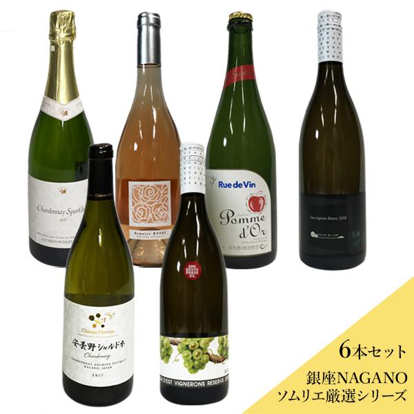 ラグジュアリー 泡・白 夏ワイン 6本セット(沖縄別途590円)信州産 白ワイン スパークリング 20歳未満の飲酒・販売は法律で禁止されています