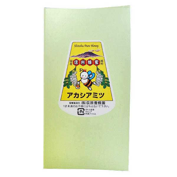 国産アカシアはちみつ 300g×2本セット ポリ容器 送料込(沖縄別途240円)
