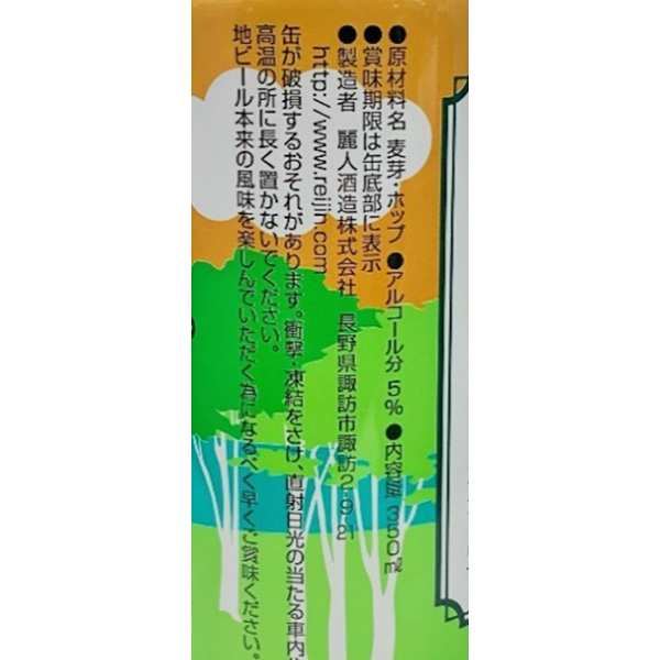 信州浪漫ビール アルクマデザイン缶 350ml×12缶セット 送料込(沖縄別途590円)※20歳未満の飲酒・販売は法律で禁止されています