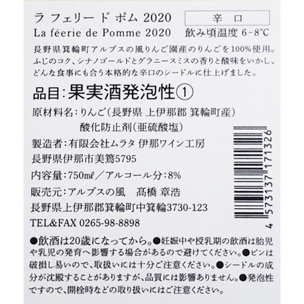 ラ フェリー ド ポム 2020 750ml×2本セット 送料込(沖縄・離島配送不可) ※20歳未満の飲酒・販売は法律で禁止されています