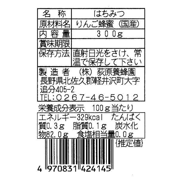 国産りんごはちみつ 300g×2本セット ポリ容器 送料込(沖縄別途240円)