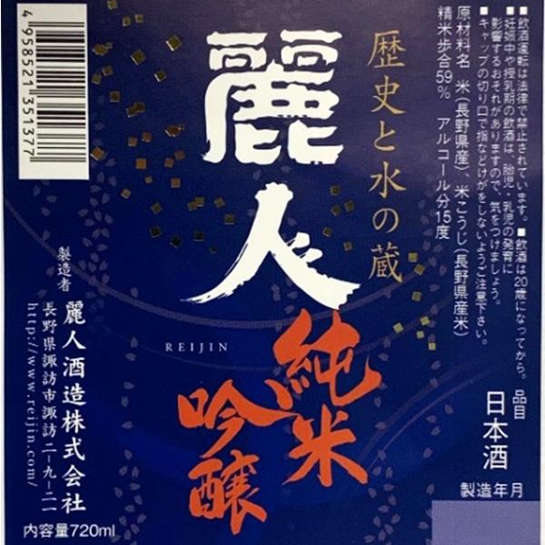麗人 純米吟醸 720ml 送料込(沖縄別途240円)※20歳未満の飲酒・販売は法律で禁止されています