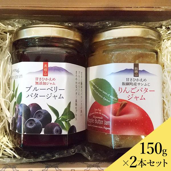 りんご&ブルーベリー 2種のバタージャムセット 150g×2本 送料込(沖縄別途240円)
