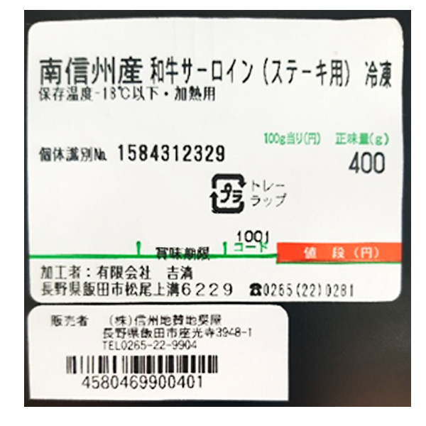 【数量限定】南信州産和牛サーロイン(ステーキ用)200g×2枚 送料込(沖縄別途590円)