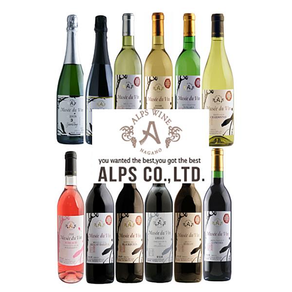 アルプス ミュゼドゥヴァン 飲み比べ12本セット 送料込 (沖縄別途1,600円) 20歳未満の飲酒・販売は法律で禁止されています