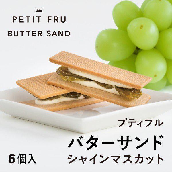 PETIT FRU BUTTER SAND シャインマスカットバターサンド 送料込(沖縄配送不可)