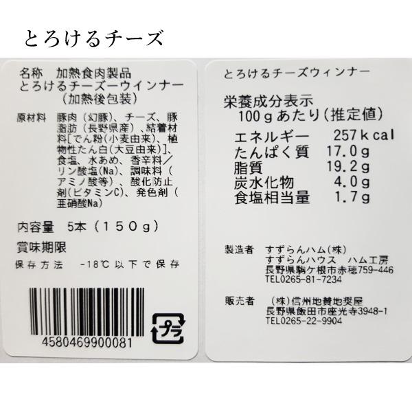 【信州地賛地奨屋】幻豚ウインナー4種セット(各種5本入り) 送料込(沖縄・離島別途590円)