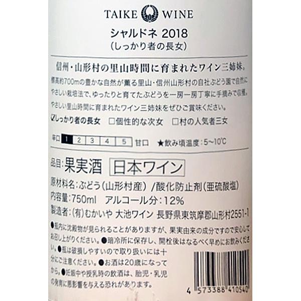 大池ワイン 3姉妹嫁入り(750ml×3本セット) シャルドネ2018 ソーヴィニヨン・ブラン2019 メルロー樽熟成2018 送料込 (沖縄別途1,060円)20歳未満の飲酒・販売は法律で禁止されています