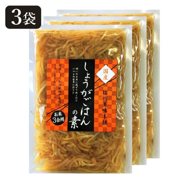 国産生姜だけの生姜ご飯の素(3合用×3袋) 送料込(ネコポスで発送)