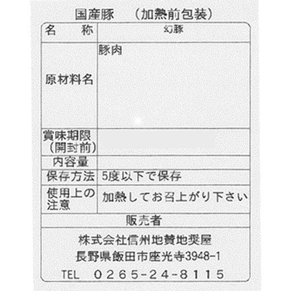 【信州地賛地奨屋】幻豚丸ごと1本お届け(約2kg) 送料込(沖縄・離島別途590円)