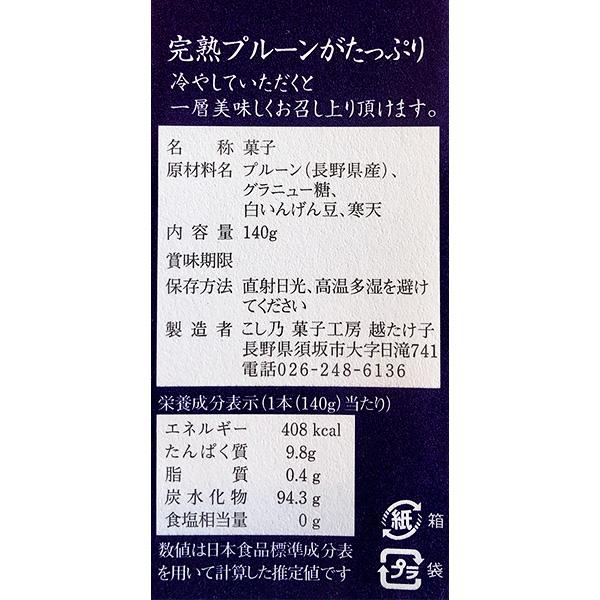 紅霜月(べにしもつき)林檎羊羹と紫桃夏(しとうか)プルーン羊羹のハーフ4個セット|送料込(沖縄別途240円)