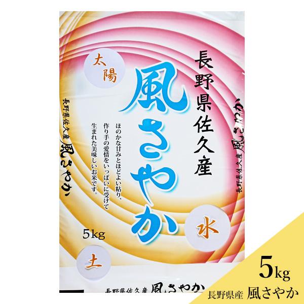 長野県佐久産 お米 風さやか 5kg 送料込