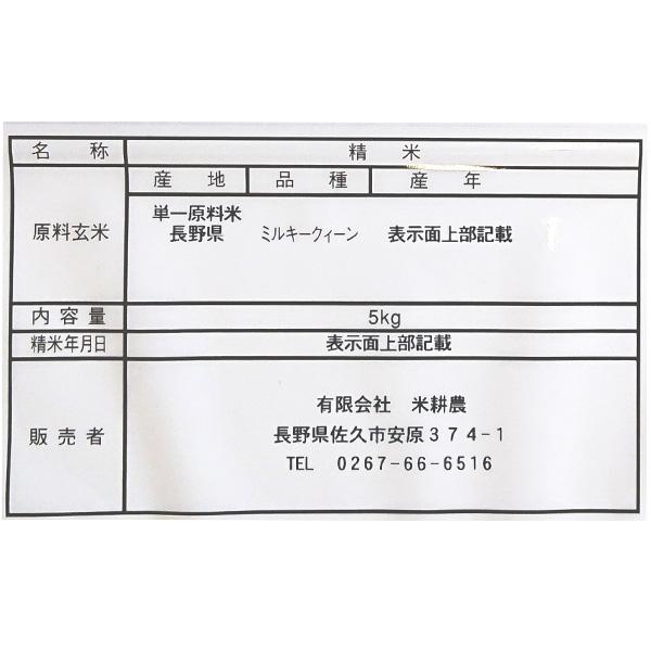 長野県佐久産 お米 ミルキークイーン 5� 送料込(沖縄別途590円)