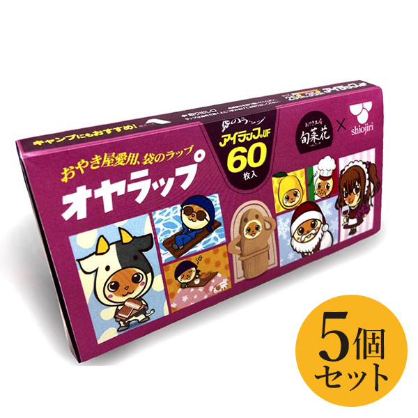 オヤラップ 5個セット 送料込(沖縄別途590円)