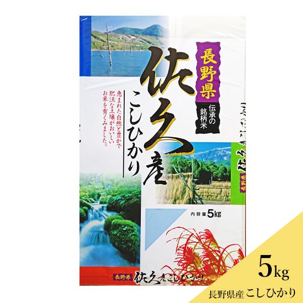 長野県佐久産 お米 こしひかり 5� 送料込