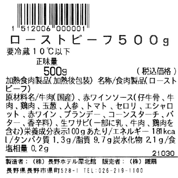 【Delica鐵扇】鐵扇の信州牛ローストビーフ(500g) 送料込(沖縄・離島配送不可)