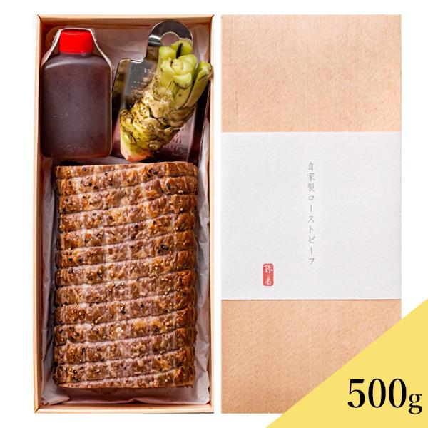 鐵扇の信州牛ローストビーフ 500g(沖縄・離島配送不可)