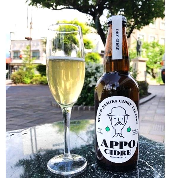 シードル APPO CIDRE 辛口 330ml×3本セット 送料込(沖縄別途590円)※20歳未満の飲酒・販売は法律で禁止されています