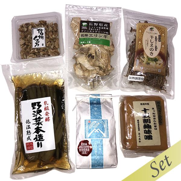 山本麗子先生の「しあわせレシピ&食材セット」 銀座NAGANO 干しえのき 乾燥エリンギ 風さやか 野沢菜漬け 剥きくるみ 麹味噌 送料込
