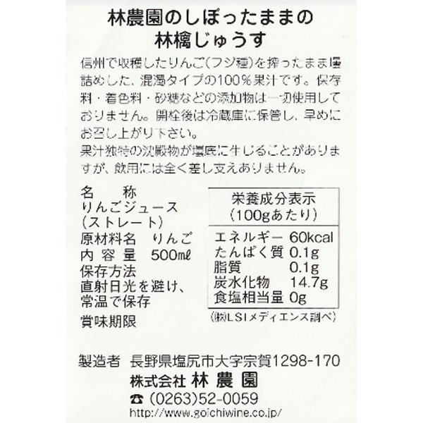 しぼったままのじゅうす 500ml×3種セット ジュース  送料込(沖縄別途1,060円)