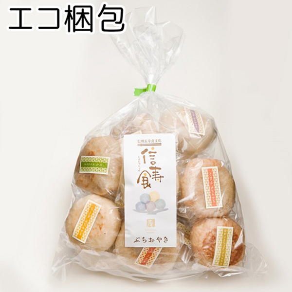 ぷちおやき 15種セット 送料込(沖縄別途240円)