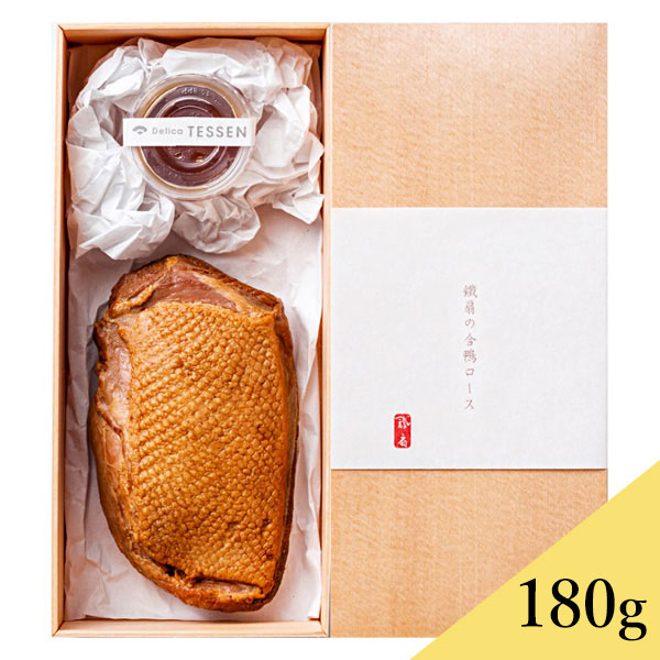 【Delica鐵扇】和と洋の融和 シャンパンで仕込んだ合鴨のロティ 送料込(沖縄別途240円)