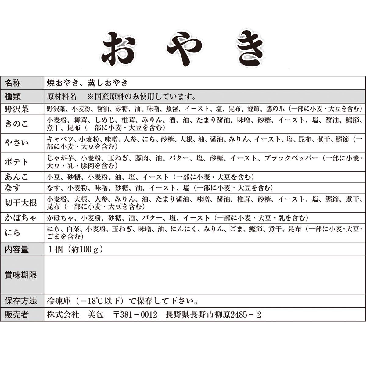焼きおやき 9種セット 送料込(沖縄別途240円)