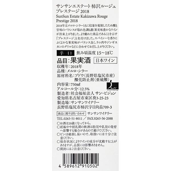 【サンサンワイナリー】サンサン赤白セット(750ml×2種) 送料込(沖縄別途590円)※20歳未満の飲酒・販売は法律で禁止されています