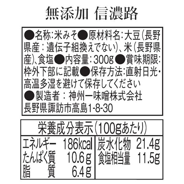 丸高みそミニセット 送料込(沖縄別途240円)