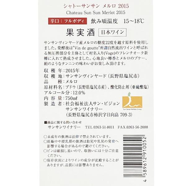【サンサンワイナリー】サンサン赤白プレミアムセット(750ml×2種) 送料込(沖縄・離島別途590円)※20歳未満の飲酒・販売は法律で禁止されています