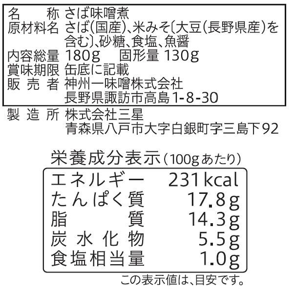 缶詰アソート4種セット(12缶入り) いわし  鯖 送料込(沖縄別途590円)