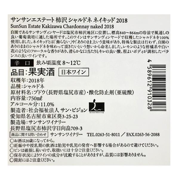 【サンサンワイナリー】サンサンおうちでフルコースセット 第2弾(4種セット) 送料込(沖縄・離島別途1,060円)※20歳未満の飲酒・販売は法律で禁止されています
