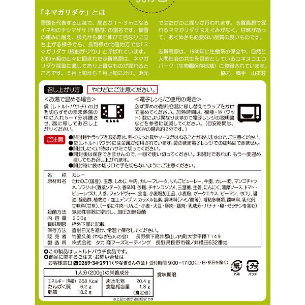 【やなぎらんの会】志賀高原産「たけのこカレー」3個セット 送料込(沖縄・離島別途240円)