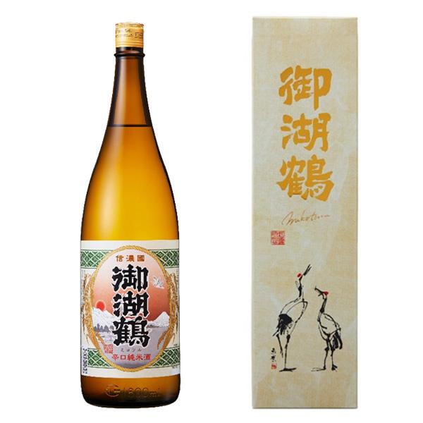 御湖鶴 純米辛口 1.8L (箱入) (沖縄別途590円)※20歳未満の飲酒・販売は法律で禁止されています