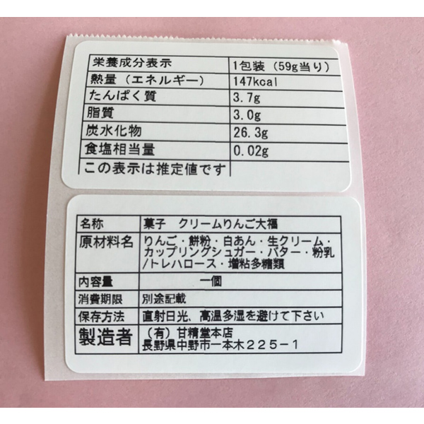 クリームりんご大福 6個入り|送料込