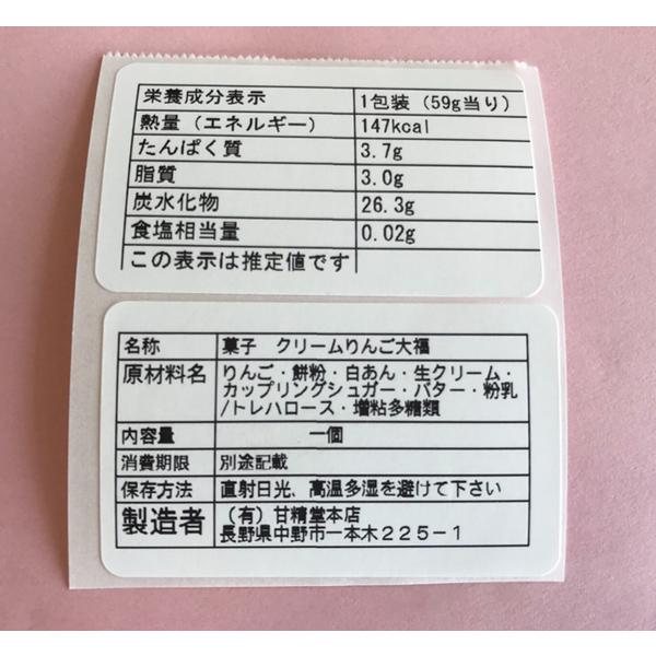 クリームりんご大福 10個入り|送料込