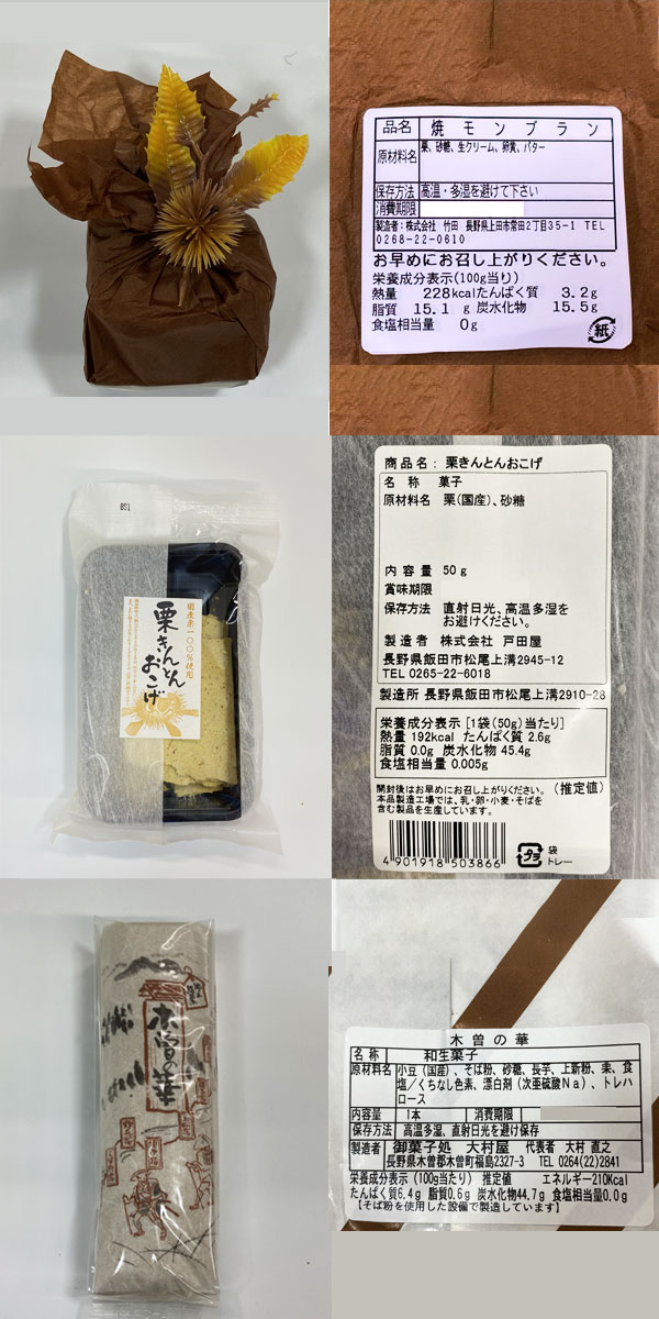 栗だらけセット 送料込(沖縄別途590円)