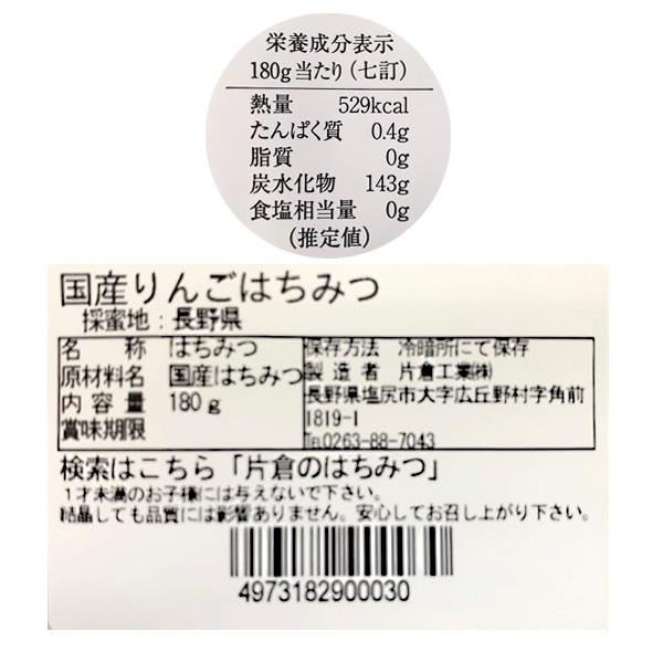 【片倉工業】やさしく上品な味わい 国産りんごはちみつ(180g)2個セット 送料込(沖縄・離島別途240円)