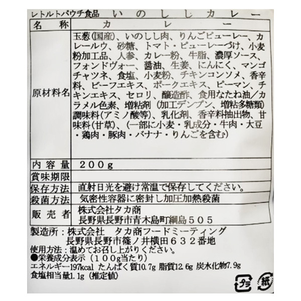 長野県産オリジナル中食と善光寺大勧進祈願茶 Aセット 送料込(沖縄別途240円)